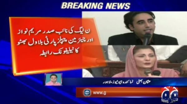 Maryam Nawaz invites PPP Chairman Bilawal Bhutto for meeting at Jati Umra