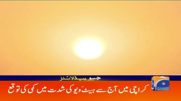 Geo Headlines - 11 AM - 16 June 2019