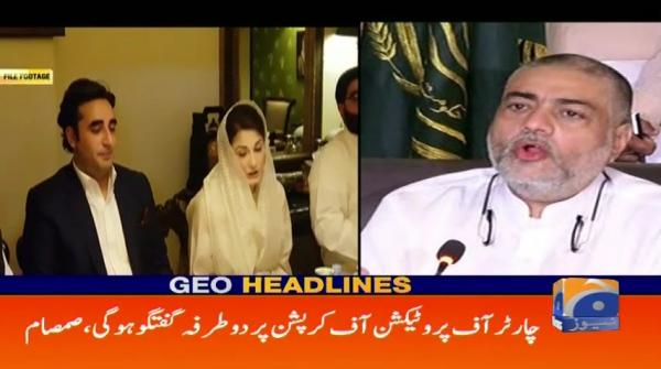 Geo Headlines - 12 PM - 16 June 2019
