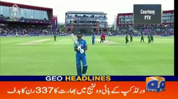 Geo Headlines - 08 PM - 16 June 2019