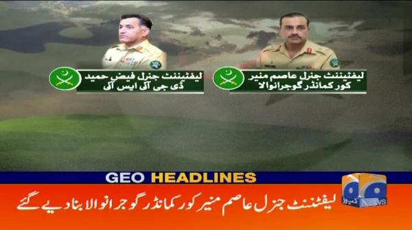 Geo Headlines - 08 AM - 17 June 2019