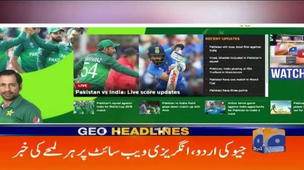 Geo Headlines - 10 AM - 17 June 2019