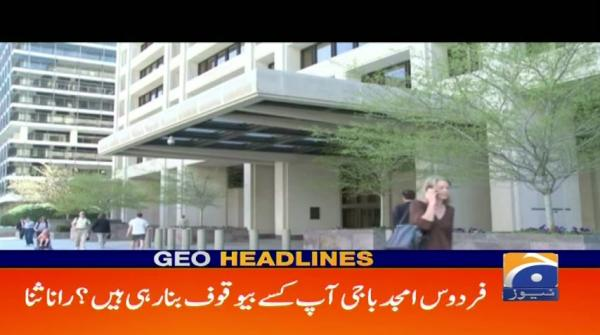 Geo Headlines - 04 PM - 17 June 2019