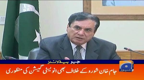 Geo Headlines - 05 PM - 17 June 2019