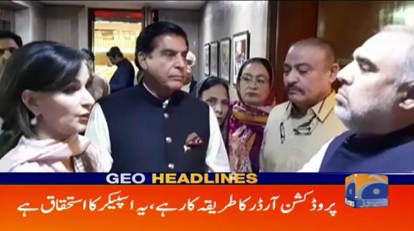 GEO HEADLINES - 01 AM - 18 June 2019