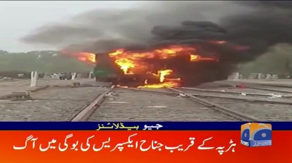 GEO HEADLINES - 07 PM - 18 June 2019