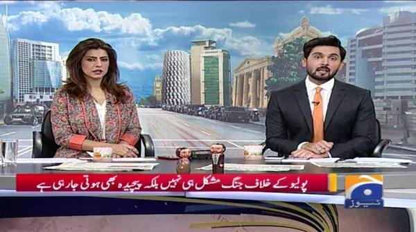 Geo Pakistan - 19 June 2019