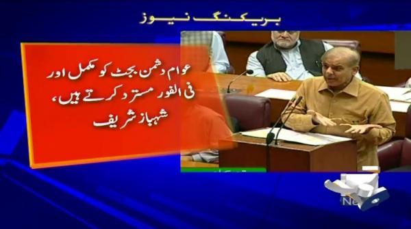 Opposition Leader Shehbaz Sharif begins budget debate with Critical Speech