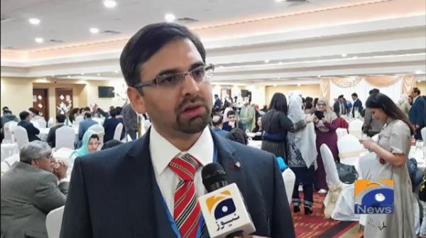Geo News Special – International Scientific Conference held in Manchester