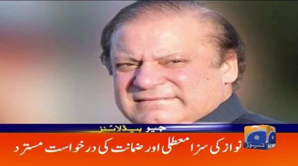Geo Headlines - 07 PM - 20 June 2019