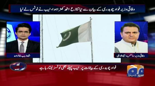 Aaj Shahzeb Khanzada Kay Sath - 21 June 2019