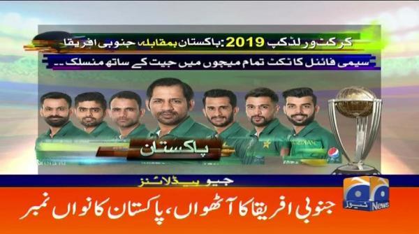 Geo Headlines - 12 PM - 23 June 2019
