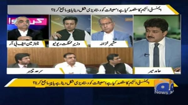 Special Transmission | Pakistan Kay Liay Kar Dalo | Part 01 - 24 June 2019