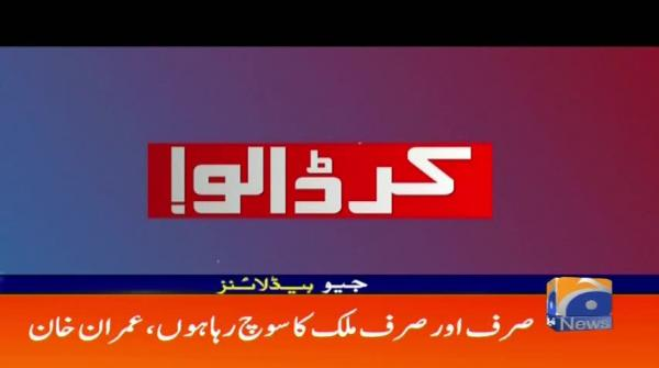 Geo Headlines - 09 AM - 25 June 2019