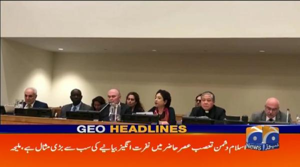 Geo Headlines - 11 AM - 25 June 2019