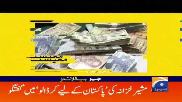 Geo Headlines - 04 PM - 25 June 2019