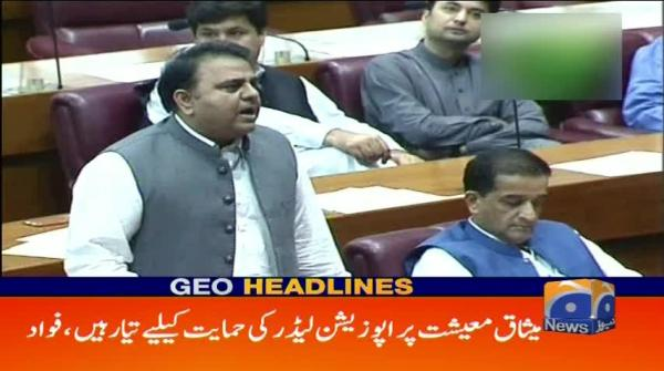 Geo Headlines - 05 PM - 25 June 2019