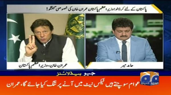 Geo Headlines - 06 PM - 25 June 2019