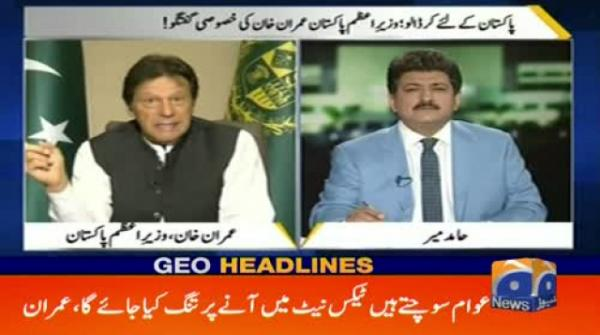 Geo Headlines - 12 AM - 25 June 2019