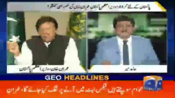Geo Headlines - 01 AM - 25 June 2019