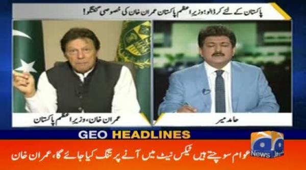 Geo Headlines - 08 AM - 25 June 2019