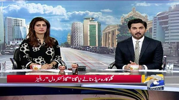 Geo Pakistan 28-June-2019