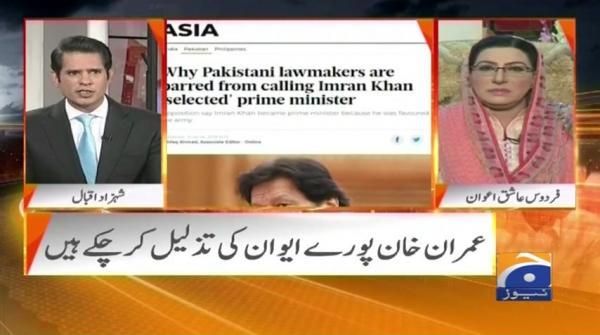 Naya Pakistan - 28 June 2019