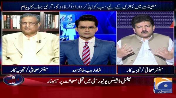 Aaj Shahzeb Khanzada Kay Sath - 28 June 2019