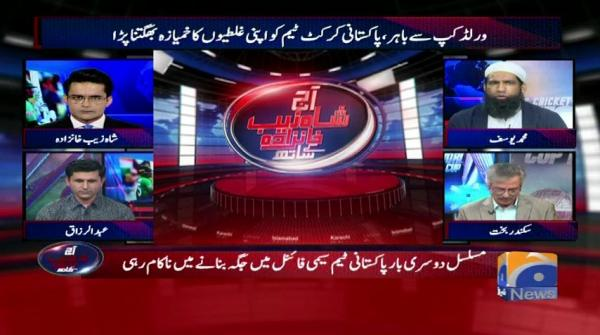 Aaj Shahzeb Khanzada Kay Sath - 05 July 2019