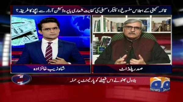 Aaj Shahzeb Khanzada Kay Sath - 09 July 2019