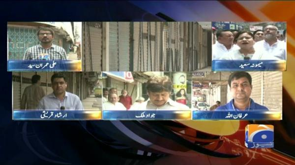 Geo Bulletin - 12 PM - 13 July 2019