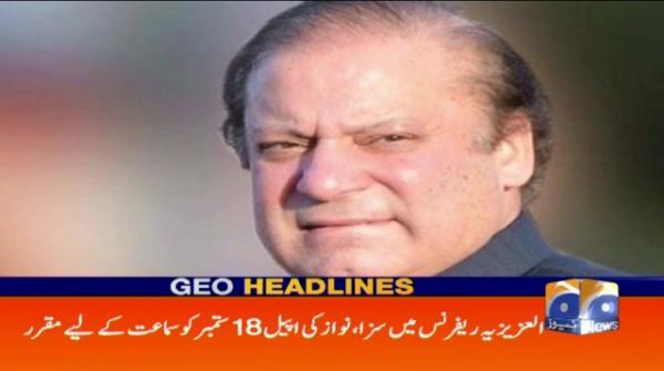 Geo Headlines - 06 PM - 13 July 2019