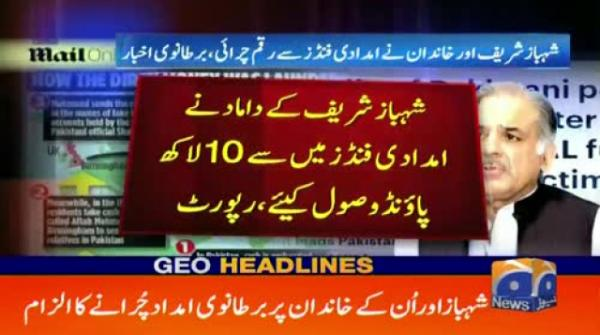 Geo Headlines - 10 PM - 14 July 2019