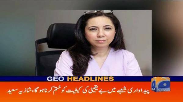 Geo Headlines - 02 PM - 15 July 2019