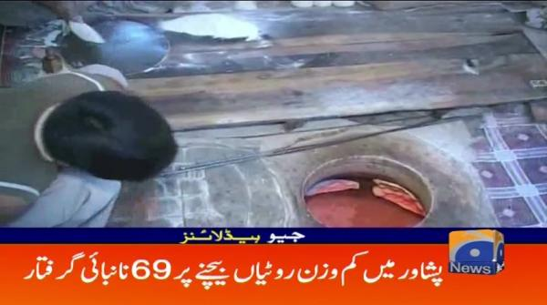 Geo Headlines - 01 AM - 16 July 2019