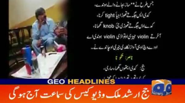 Geo Headlines - 08 AM - 16 July 2019
