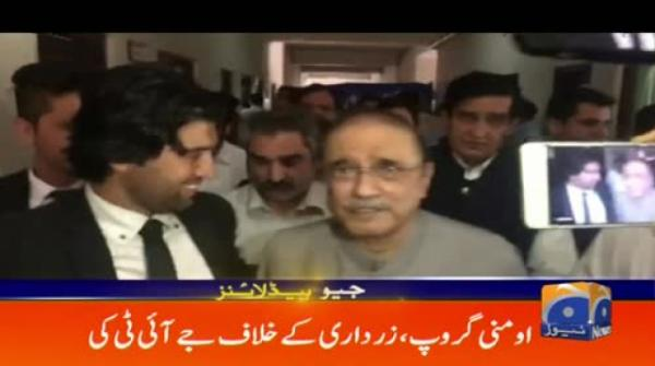 Geo Headlines - 09 PM - 16 July 2019