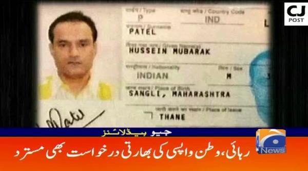 Geo Headlines - 10 PM | Alami Adalat-e-Insaf Mai Pakistan Ki Fateh | 17 July 2019