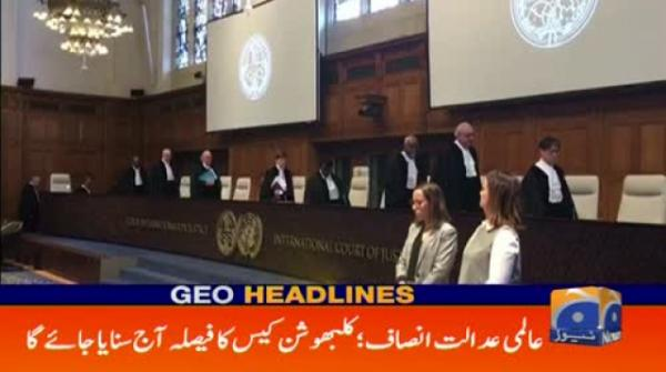 Geo Headlines - 12 AM - 17 July 2019