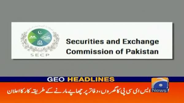 Geo Headlines - 02 PM | SECP Search Seizure Rules 2019 | 18 July 2019