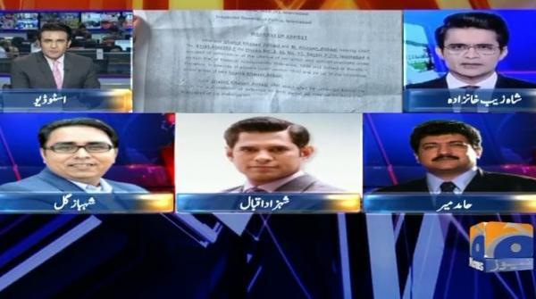 Geo Bulletin - 03 PM | NAB ne Shahid Khaqan Abbasi ko Giraftaar karliya | 18 July 2019