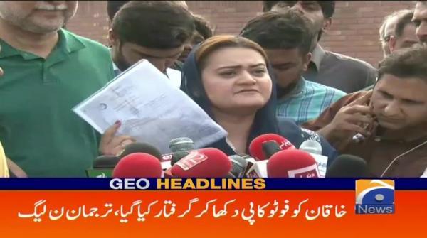 Geo Headlines - 06 PM  | Yeh Naya Pakistan Hai Idaraay Khawahishat Ke Tabeh Nahi | 18 July 2019