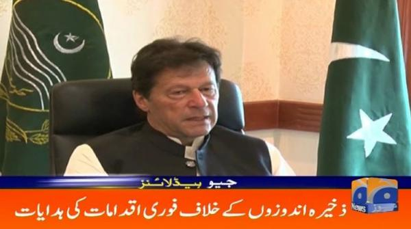 Geo Headlines - 11 PM  | 18 July 2019
