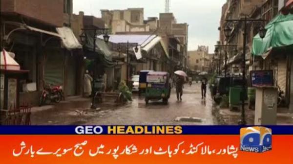 Geo Headlines - 09 AM |NAB Nay Shahid Khaqan Abbasi Ko Aaj Talab kar liya | 18 July 2019