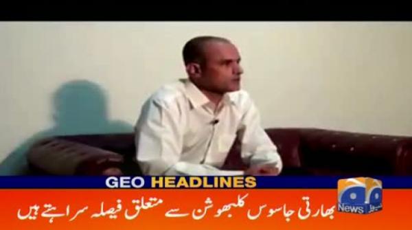 Geo Headlines - 11 AM |Kulbhushan Ki Barbariyat Ki Darkhast Mustarad; Pakistan Ki Fateh!  | 18 July 2019