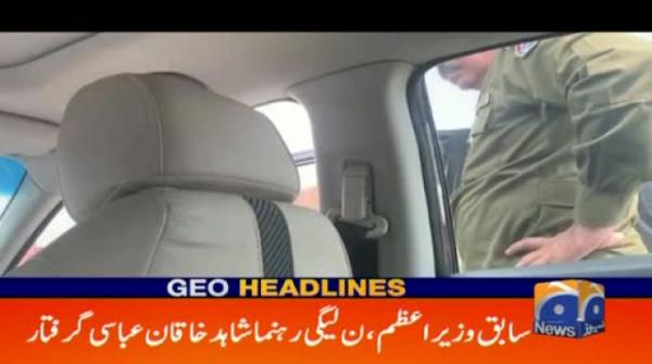 Geo Headlines - 08 PM  | 18 July 2019
