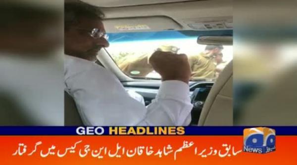Geo Headlines - 10 PM  | 18 July 2019