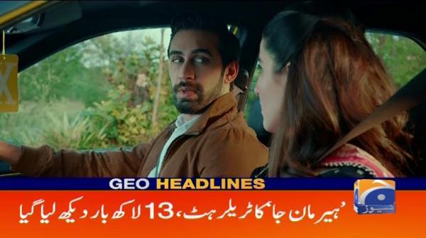 Geo Headlines - 12 PM |19 July 2019