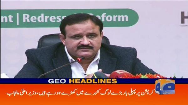 Geo Headlines - 01 PM |19 July 2019