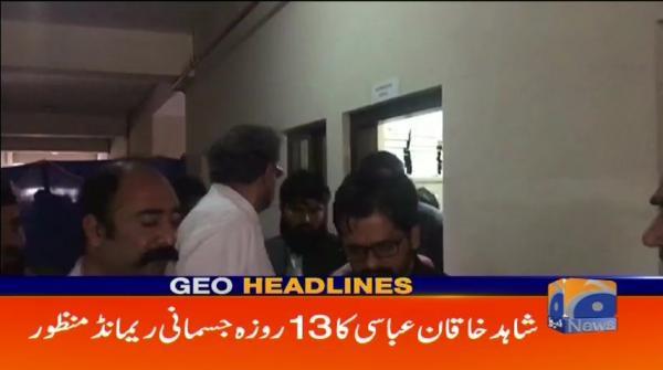 Geo Headlines - 02 PM |19 July 2019